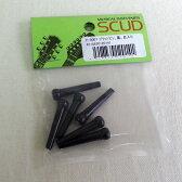 【送料無料・メール便】SCUDパーツ ブリッジピン プラスティック 6P ブラック 点入り F-0007/ポイント消化