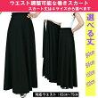 黒ロングスカートコーラスや合唱の衣装に!ウエストサイズ調節可能巻きスカート