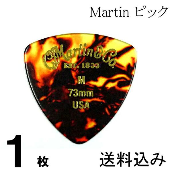 郵便 1枚セットMartinピックトライアングル(おにぎり)M(ミディアムギターピック)0.73mmべっ甲柄ピック