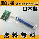 【送料無料 郵便】国産 スライド...