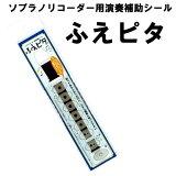 ソプラノリコーダー用演奏補助シール ふえピタ【送料無料 郵便/ポイント消化