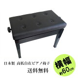日本製 ピアノ椅子 【送料無料】 高低自在 横幅約60cm 木製脚 黒塗り 甲南 NAW60
