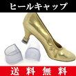 ダンス靴ヒールキャップ・プロテクターダンスシューズ(靴)のかかとを保護3種類西日本楽器
