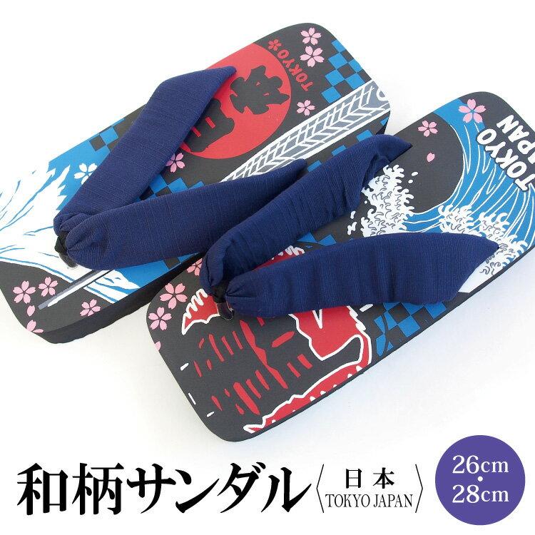 和服, 履物  26cm 28cm sandal-nippon japan tokyo