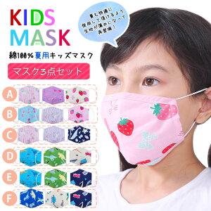 キッズ マスク 子供用 夏 こども マスク3点セット キッズマスク キャラクター 子供用マスク 洗える マスク 裏面 ガーゼ 子供マスク 冷感 ユニコーン いちご いるか 車 恐竜 綿100% 3歳 保育園 幼稚園 kidsmask-natu $$