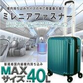 【容量マチUp時MAX46リットル】 スーツケース 機内持ち込み キャリーケース キャリーバッグ 拡張 最大 TSAロック Wキャスターで最適 スーツにも似合うおしゃれでかわいいケース