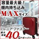 スーツケース 機内持ち込み 小型 S SSサイズ 軽量 マチUp時容量MAX46リットル 拡張 最大 カジュアル人気ケ...