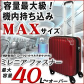 スーツケース キャリーケース キャリーバッグ 機内持ち込み 【マチUp時容量MAX46リットル】拡張 最大 TSAロック カジュアル人気ケース 1日 2日 3日 小型 S SSサイズ コインロッカー対応