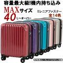 スーツケース キャリーケース 機内持ち込み 小型 S SSサイズ 軽量 マチUp時容量MAX46リットル 拡張 最大 カジュアル人気ケース 海外 国内 1日 2日 3日 コインロッカー対応 安い 丈夫