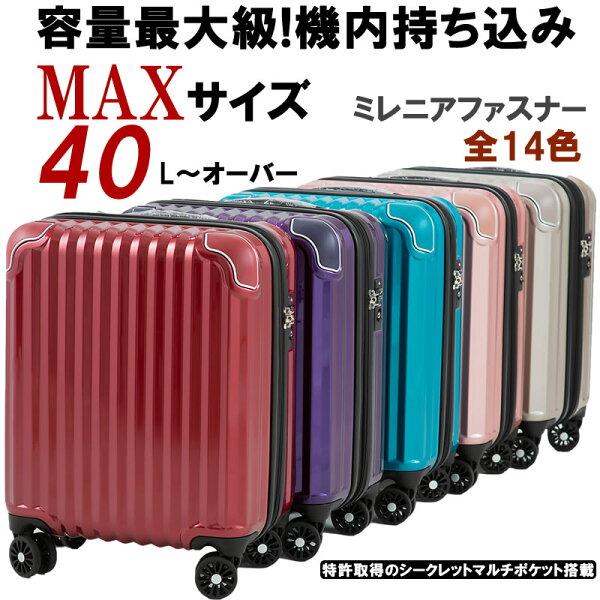 スーツケースキャリーケース機内持ち込み小型SSSサイズ軽量マチUp時容量MAX46リットル拡張最大カジュアル人気ケース海外国内1
