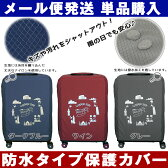 送料無料 スーツケース用 防水タイプ保護カバー アウトレット 対応しているスーツケースは商品ページをご確認ください