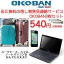 送料無料 OKOBAN3枚セット