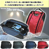 【在庫処分価格】【アウトレット】【送料無料】旅行用シューズバッグ 代引き、到着日の指定は出来ません