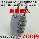 TSAロック南京錠 4連ロック南京錠 No.901 スーツケース 旅行かばん用 ポストのロックにも使える優れもの 単品販売