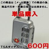 TSAロック南京錠 3連ロック南京錠 No.906 スーツケース 旅行かばん用 ポストのロックにも使える優れもの 単品販売