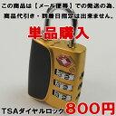 TSAロック南京錠 3連ロック南京錠 インジケーター機能付き No.923 スーツケース 旅行かばん用 ポストのロックにも使える優れもの 単品販売