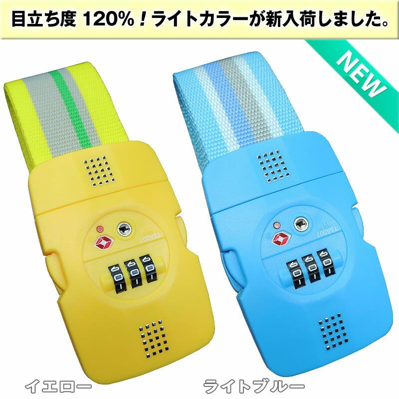 スーツケース TSAベルト(スーツケース同時購入者様1台に1本限り)NO806 TSAロック搭載ベルト