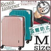 スーツケース セキュリティー おしゃれ キャリー