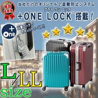 スーツケース特許出願済+Oneロック搭載大型L/LLサイズキャリーケースキャリーバック旅行カバン最大TSA鍵式深溝フラットフレーム