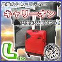 ソフトキャリーバッグ スーツケース 大型 Lサイズ キャリーケース 超軽量モデル重量348キロ!!拡張機能付き容量最大106リットル 盗難防止セキュリティーWジップ搭載