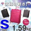 【驚異の重量1,59キロ!!】ソフトキャリーバッグ スーツケース 機内持ち込み 小型 Sサイズ 超軽量 ソフトキャリーケース