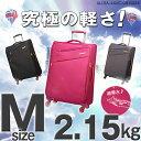 【驚異の重量2,15キロ!!】ソフトキャリーバッグ スーツケース 中型 Mサイズ 超軽量 ソフトキャリーケース 拡張機能 マチUp付き