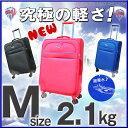 【驚異の重量2,1キロ!!】ソフトキャリーバッグ スーツケース 中型 ...
