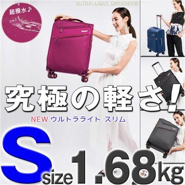 【驚異の重量1,68キロ!!】ソフト キャリーバッグ スーツケース 機内持ち込み 小型 Sサイズ 超軽量 ソフトキャリーケース 4輪