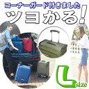【セキュリティージップ搭載】ソフトキャリーバッグ スーツケース 座れる強度 マチUp 拡張機能�き 大型 Lサイズ 超軽量 ソフトキャリーケース ツヨかる つよかる ソフトスーツケース 4輪