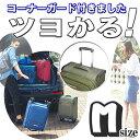 【セキュリティージップ搭載】ソフトキャリーバッグ スーツケース マチUp 拡張機能�き 中型 Mサイズ 超軽量 ソフトキャリーケース ツヨかる つよかる ソフトスーツケース 4輪