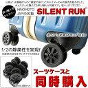 HINOMOTOキャスター SILENT RUN(サイレントラン) スーツケース 予備キャスター 取り替え 修理用 対応...