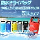 【送料無料】ドライバッグ 防水バッグ 小物 シャツ入れに最適...