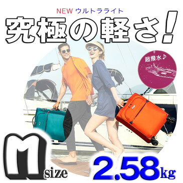 【驚異の重量2,58キロ!!】ソフトキャリーバッグ スーツケース 中型 Mサイズ 超軽量 ソフトキャリーケース 拡張機能 マチUp付き 4輪 TSAロック ダイヤル