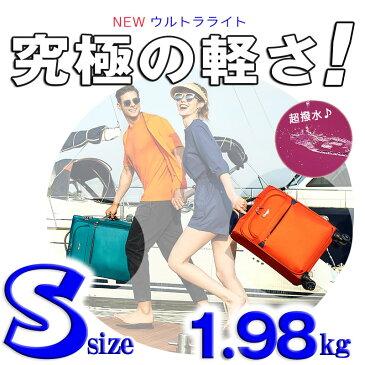 【驚異の重量1,98キロ!!】ソフトキャリーバッグ スーツケース 機内持ち込み 小型 Sサイズ 超軽量 ソフトキャリーケース 4輪 TSA ダイヤルロック