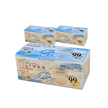 50枚入×3個 3層不織布マスク 大人用ふつうサイズ BFE VFE PFE 花粉99%カットフィルター採用 カケンテストセンター検査済 耳の痛くなりにくいヒモ 使い捨て 呼吸らくらく 立体プリーツ