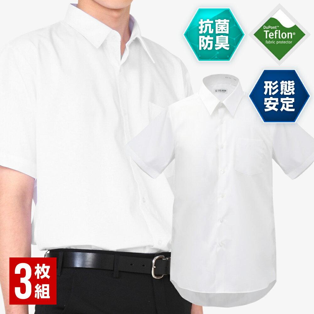 3枚セット 半袖スクールシャツ