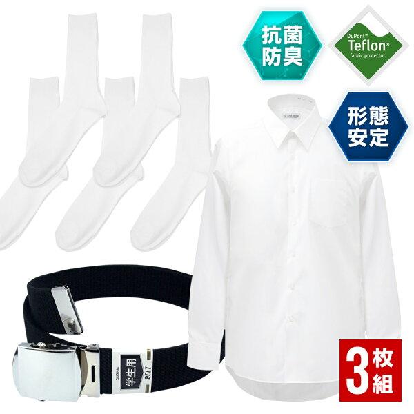 新入学・新学期応援セット(カッターシャツ3枚・ベルト・ソックス5足組) 返品・交換不可商品