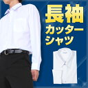 定番!学生服長袖カッターシャツです。清潔感のある白のシンプルなデザイン!スクールシャツ 長...