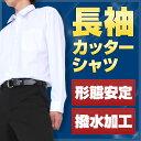 楽天スクールシャツ 長袖 A体 (撥水加工・形態安定) カッターシャツ(学生服 シャツ)ワイシャツ Yシャツ【スクール スクールワイシャツ 学生ワイシャツ 高校生 中学生 学生シャツ 男の子 白 長袖シャツ 男子 学生服 ワイシャツ 高校 メンズ シャツ 学生 白シャツ】