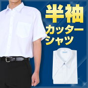 スクール カッターシャツ ワイシャツ カッター