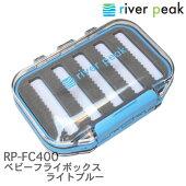 riverpeak(リバーピーク)ベビーフライボックス1