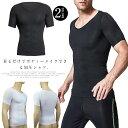 送料無料加圧シャツ 加圧Tシャツ 加圧インナー メンズ ダイエット 加圧式 Tシャツ 加圧下着 姿勢矯正 スポーツ エクササイズグッズ 体幹 インナー シャツ 補正下着 ダイエットグッズ 姿勢矯正 体感トレーニング