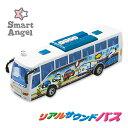 SmartAngel)リアルサウンドバス