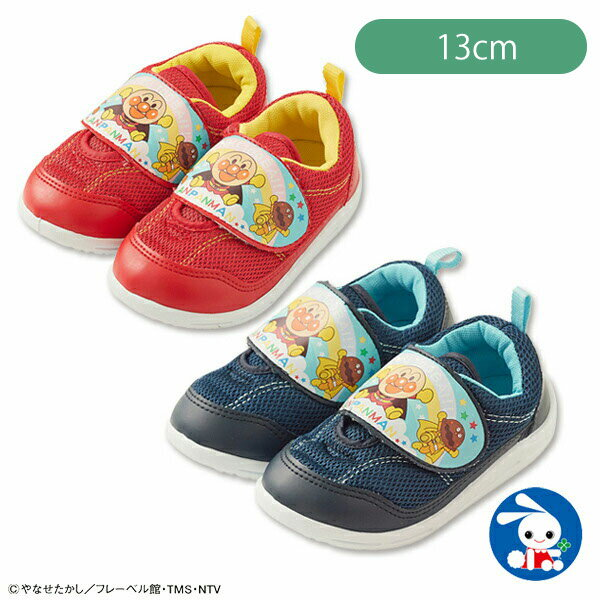 シューズ(アンパンマン) 13cm・14cm・15cm・16cm  靴くつシューズスニーカーベビー赤ちゃん子供子どもこどもキッズ