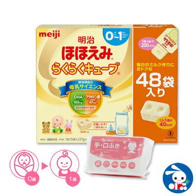明治)ほほえみキューブ1袋(5個入200ml分)×48袋×4箱(1ケース)