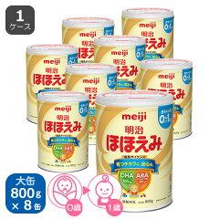 粉ミルクのおすすめは、<br/>明治のほほえみ大缶800g×8缶<br/> 口コミレビューはどう?