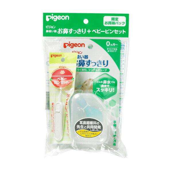 ピジョン)鼻吸い器 お鼻すっきり+ベビーピンセット