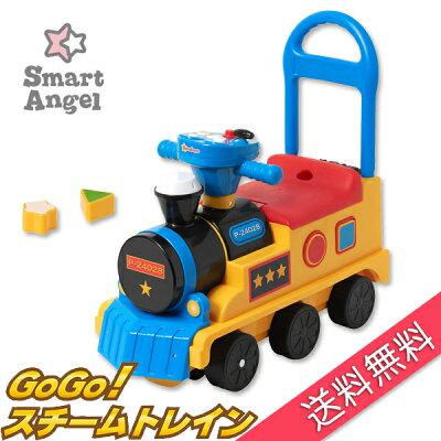 SmartAngel)スチームトレイン