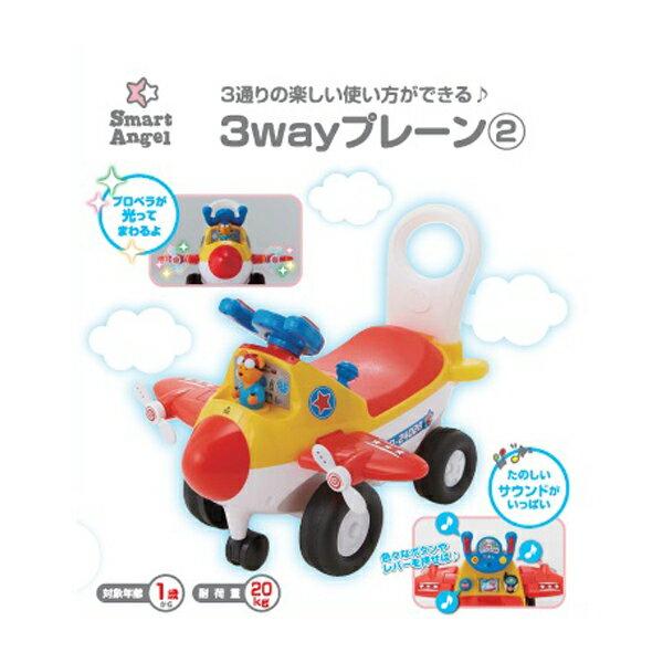 西松屋(SmartAngel)『3wayプレーン2』