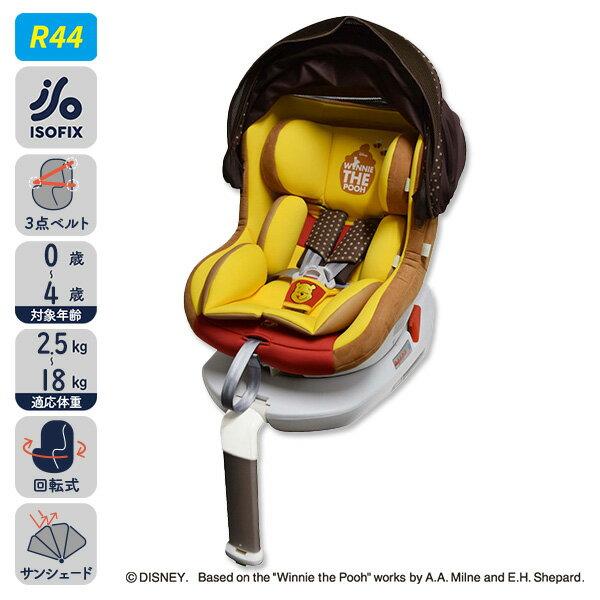 [ディズニー]ターンシートくまのプーさん【新生児〜4歳】[プーさんチャイルドシートカーシートベビーシート回転式ISOFIX3点式ベルトメーカー保証1年ベビー赤ちゃん新生児おでかけ車ベビー用品ベビーグッズ出産祝い育児用品乳児子育て]